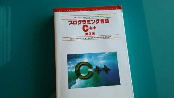 プログラミング言語C++第3版
