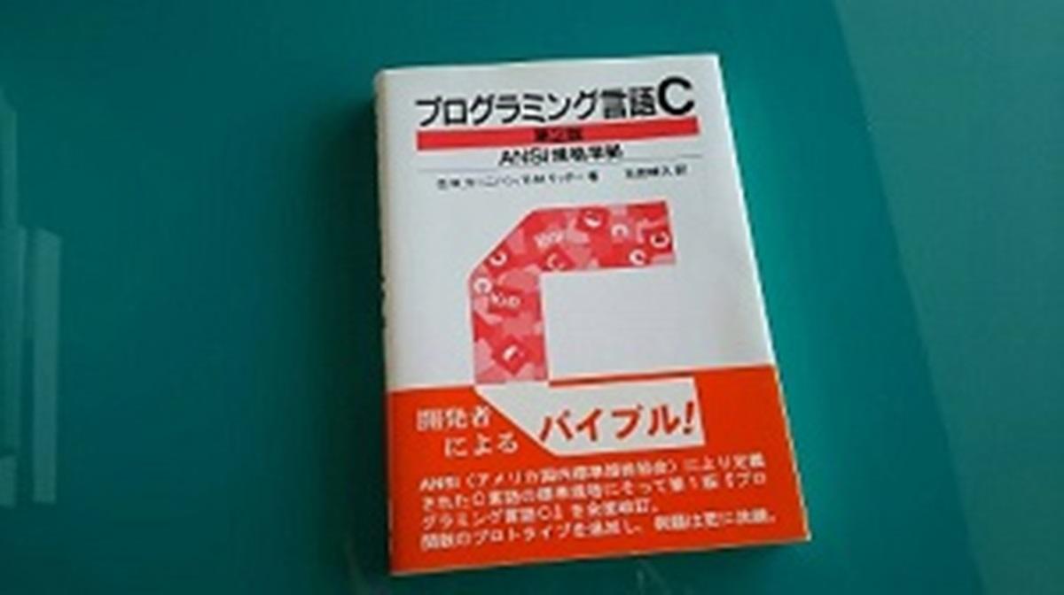 プログラミング言語C 第2版