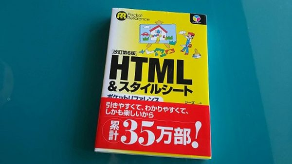 HTML&スタイルシート ポケットリファレンス