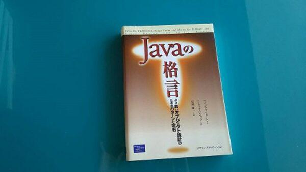 Javaの格言