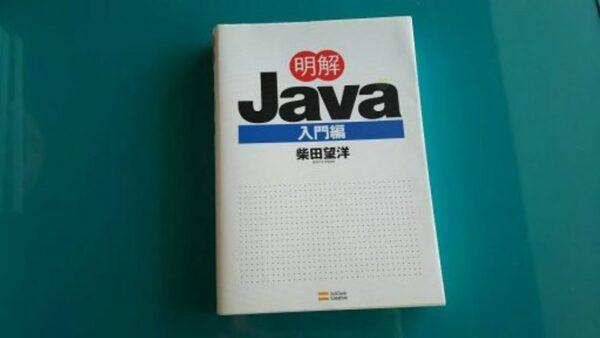 Java入門編