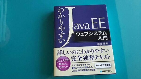 JavaEEウェブシステム入門