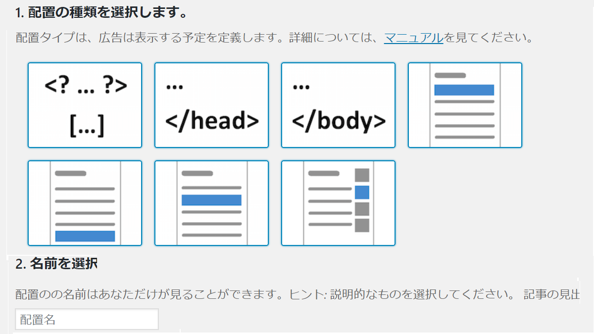 Advanced Adsの設定