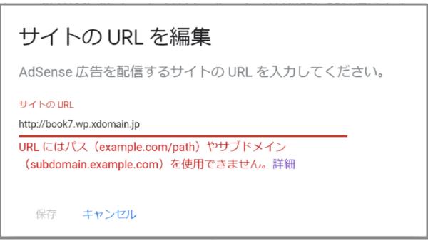 Google AdSense 登録