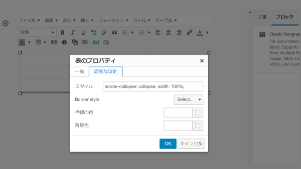 Advanced options for tables 高度な設定