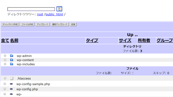 wp-config.phpファイル