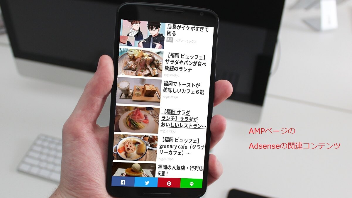 AMP関連コンテンツ