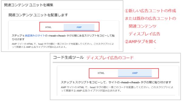 AMP関連コンテンツ・ディスプレイ広告