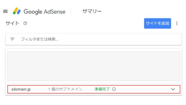 Google Adsense と初期ドメイン