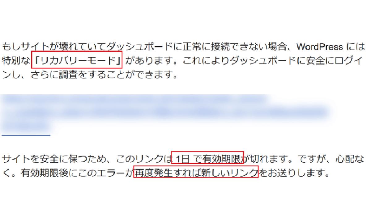 wordpress リカバリーモード