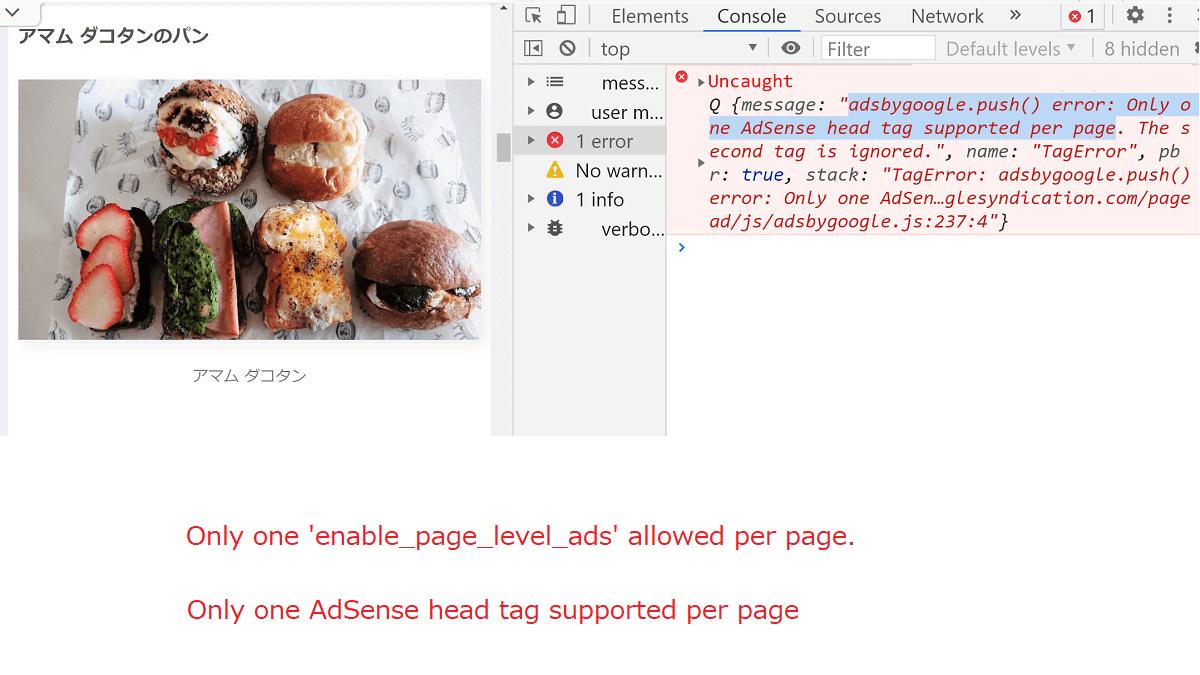 エラー Only one 'enable_page_level_ads'