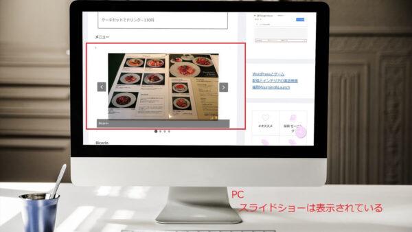 PCのスライドショー