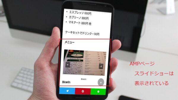 AMPページのスライドショー