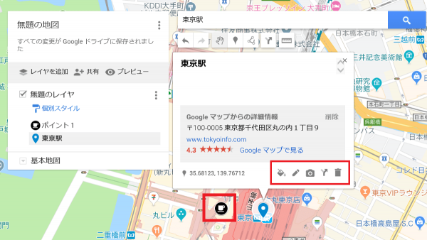 Google マップで地図を作成