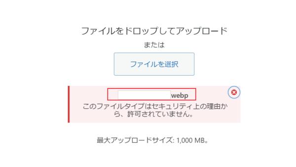 webp 画像のアップロード
