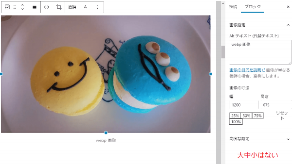 webp 画像