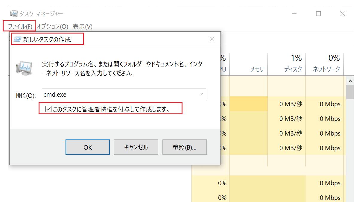 hostsファイルの設定