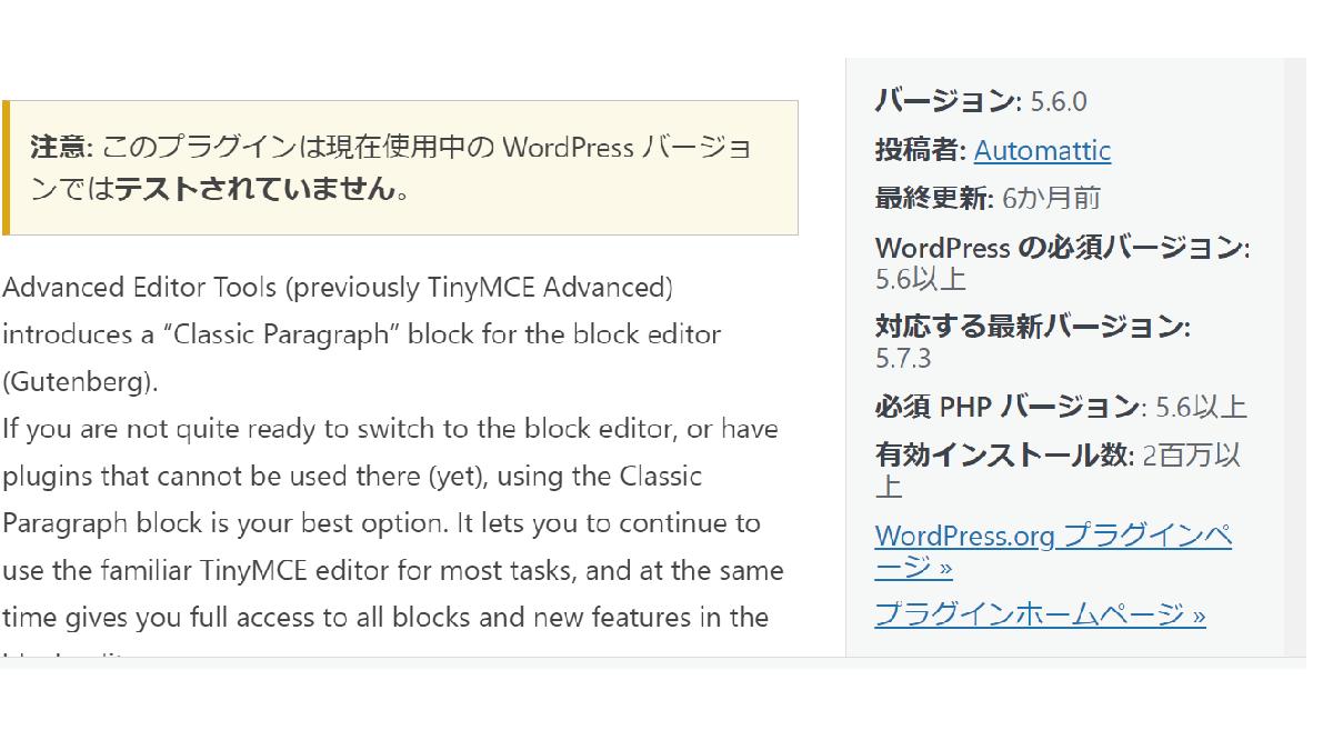 WordPress エラー